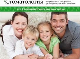 Стоматология.Крым.2018