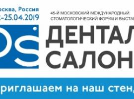 ДЕНТАЛ САЛОН 2019